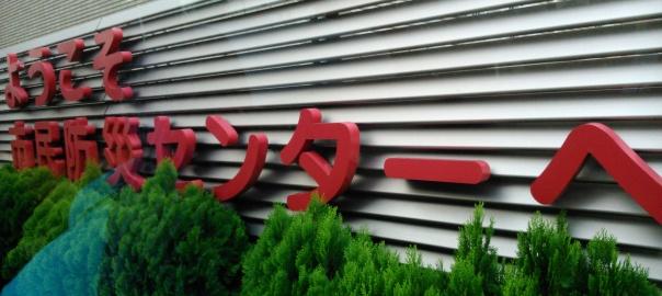 Pusat Penanggulangan Bencana Kyoto Jejak Langkah O